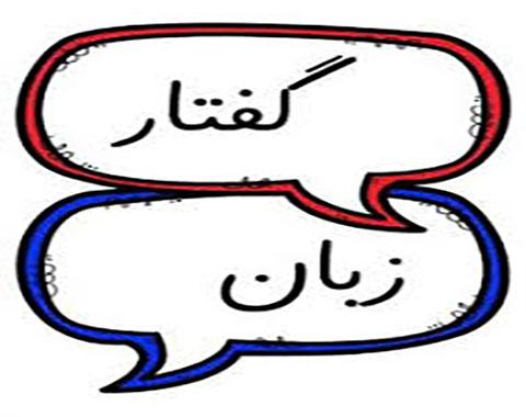 درباره واژه سبک و عوامل پیدایش انواع سبک گفتار